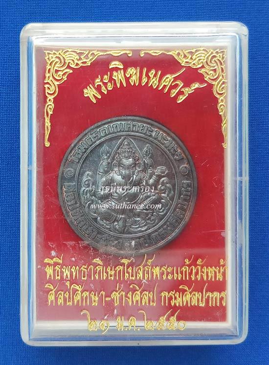 เหรียญพระพิฆเนศวร์ 2.8 ซ.ม.เนื้อนวะโลหะ {ราคา..ลดพิเศษ!!} 2