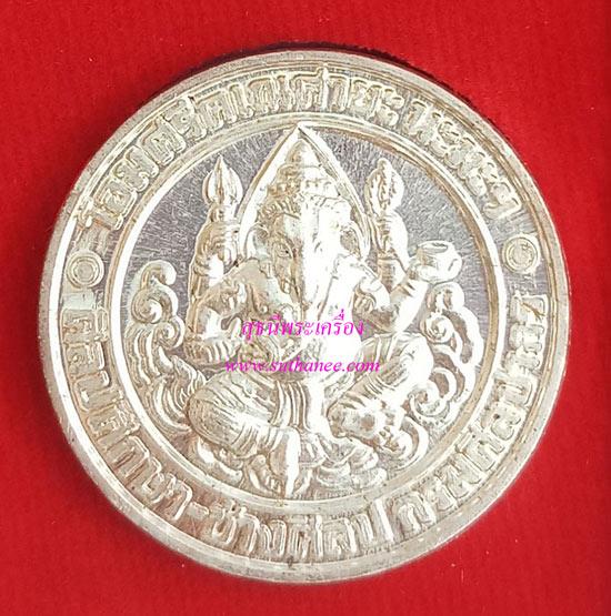 เหรียญพระพิฆเนศวร์ 2.8 ซ.ม.เนื้อเงิน {ราคา..ลดพิเศษ!!}
