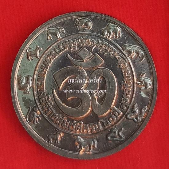 กรมศิลป์-ช่างศิลป์ 50 เหรียญพระพิฆเนศวร์ 2.8 ซ.ม. เนื้อนวะโลหะ {ราคา..ลดพิเศษ !!} 1