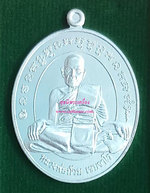 เหรียญรูปไข่นั่งเต็มองค์พิมพ์ตื้นเนื้อทองแดงกาหลั่ยเงิน (กรรมการ)