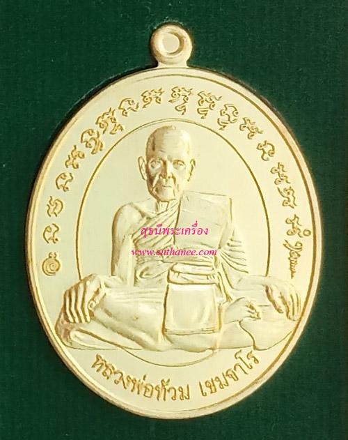 เหรียญรูปไข่นั่งเต็มองค์พิมพ์ตื้นเนื้อทองแดงกาหลั่ยทอง (กรรมการ)