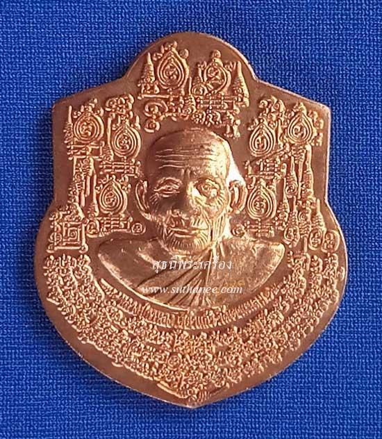 เหรียญหน้าฐานใหญ่ เนื้อทองแดงนอกขัดเงา {ปล่อยขาดทุน !!}