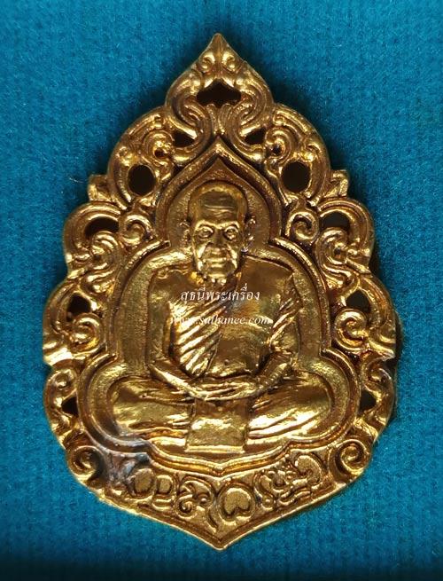 เหรียญลายฉลุหลังยันต์รุ่นแรกเนื้อทองชนวน