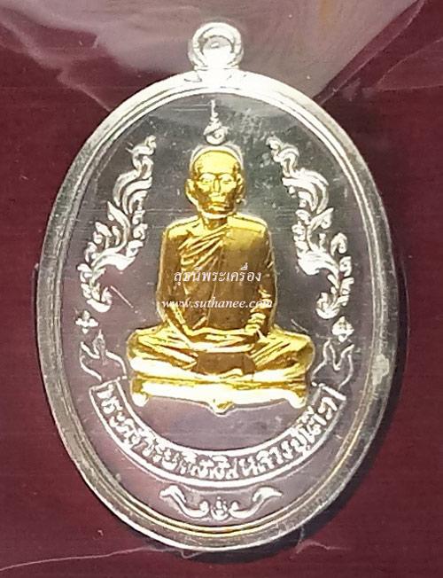 เหรียญหลวงปู่โต๊ะพิมพ์รูปไข่โบราณย้อนยุคหลังยันต์ตรี เนื้อเงินองค์ทองคำ {ปล่อยขาดทุน..ราคาถูกกว่าจอง