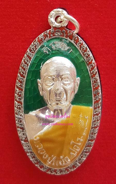 เหรียญใบขี้เหล็กหลวง (ส.ธ.) เนื้อเงินลงยาสีเขียว {ราคาถูกกว่าจอง ปี 2556 !!}