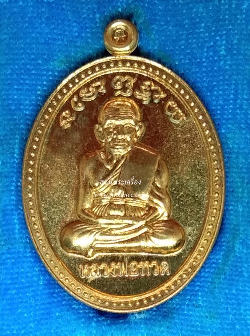 เหรียญเกลอ (หลวงพ่อทวด-พ่อท่านพรหม) เนื้อสัมฤทธิ์มหาชนวน {ราคา..ลดพิเศษ !!}