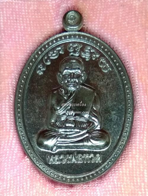 เหรียญเกลอ (หลวงพ่อทวด-พ่อท่านพรหม) เนื้อนวะโลหะ {ราคา..ลดพิเศษ !!}