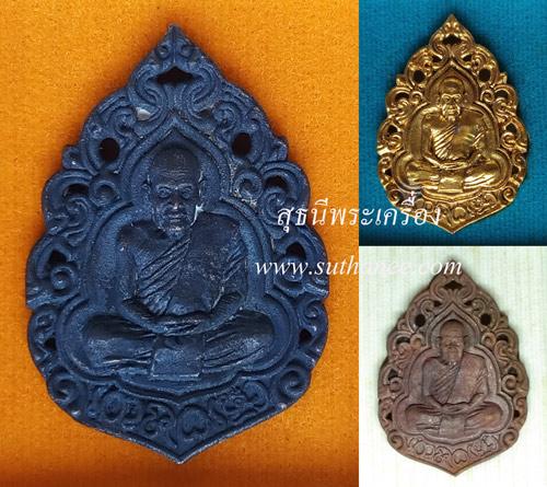 เหรียญลายฉลุหลังยันต์รุ่นแรก ชุดเหมา 13 องค์ (ปล่อยขาดทุน !!)