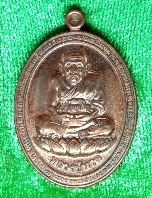 เหรียญโภคทรัพย์ (หลวงปู่ทวด-พ่อท่านพรหม) เนื้อทองแดง
