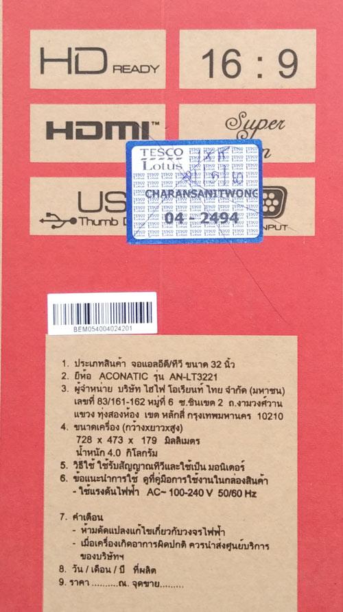 ขายโทรทัศน์ Aconatic 32 นิ้ว รุ่น AN-LT3221 (LCD) [มือสอง] {ราคา..ลดกระหน่ำ !!} 4