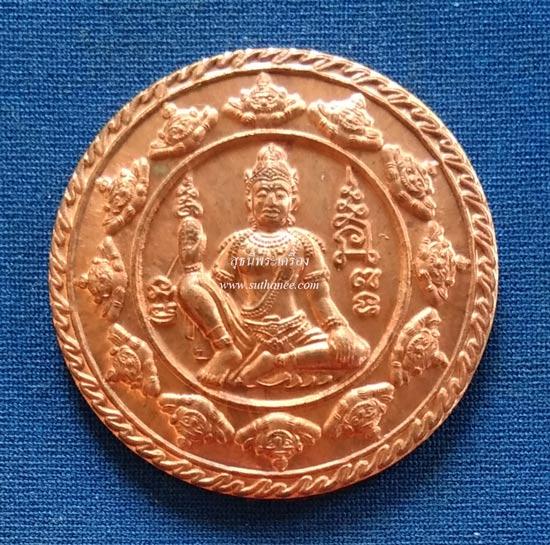 เหรียญกลมจตุคามรามเทพ 3.5 ซ.ม.เนื้อทองแดง {ลดกระหน่ำ..ราคาต่ำกว่าต้นทุน !!}