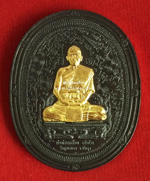 เหรียญหมื่นยันต์เนื้อนวโลหะองค์ทองคำ [หมายเลข ๗๒ (72)] {ปล่อยขาดทุน !!}