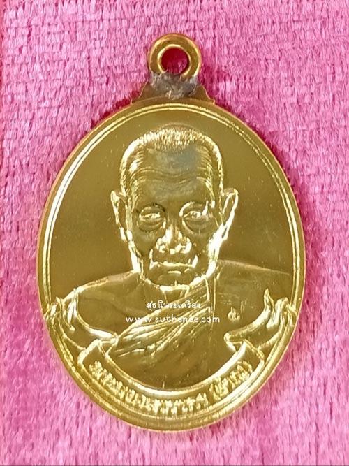 เหรียญห่วงเชื่อมรุ่นแรกเนื้อทองเหลือง (หมายเลขพิเศษ 2 หลัก) {ราคา..ลดกระหน่ำ !!}