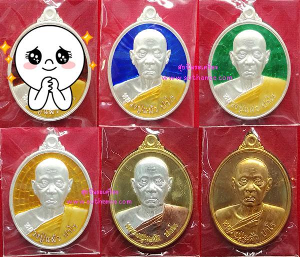 เหรียญบริบูรณ์ทรัพย์ชุดกรรมการ (5 องค์) [หมายเลข ๑๑๒ (112)] {ปล่อยขาดทุน !!}