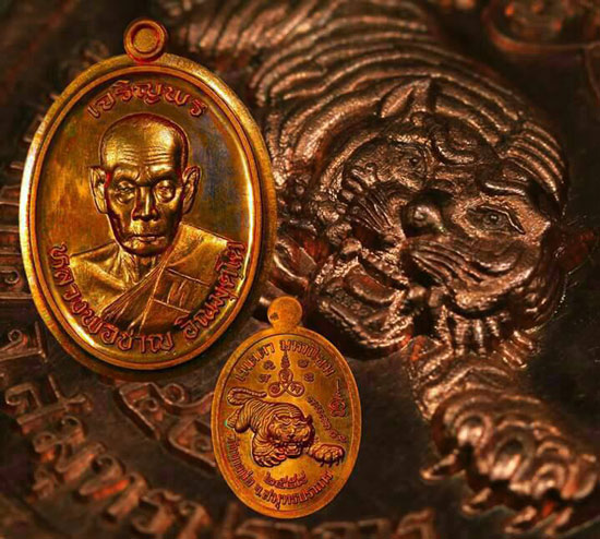 เหรียญรูปไข่เจริญพรเนื้อทองแดงมันปูหลังยันต์ {ราคา..ลดกระหน่ำ !!}
