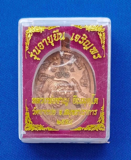 เหรียญรูปไข่เจริญพรเนื้อทองแดงผิวไฟหลังยันต์ {ราคา..ลดกระหน่ำ !!}