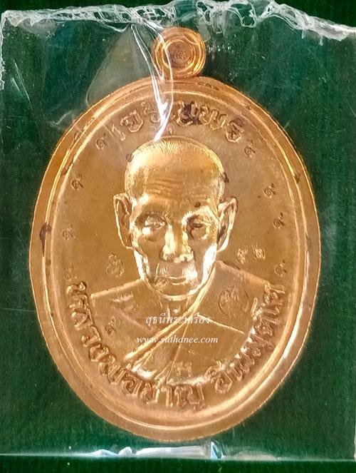 เหรียญรูปไข่เจริญพรเนื้อสัตตโลหะหลังยันต์ มีปีก (กรรมการ 9 รอบ) {ราคา..ลดกระหน่ำ !!}
