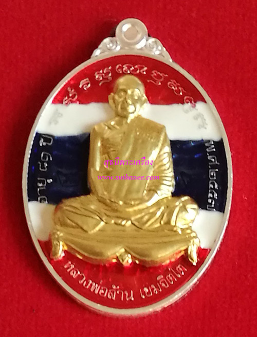 เหรียญเลื่อนยศ เนื้อเงินลงยาสีธงชาติหน้ากากทองคำ [หมายเลข ๗๑ (71)] (กรรมการ) {ปล่อยเท่าทุน !!}