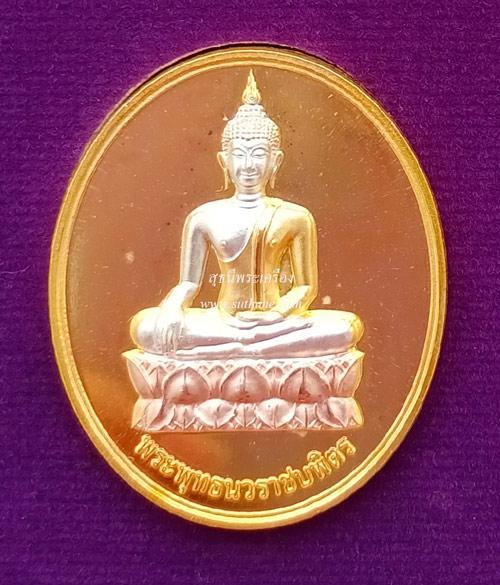 เหรียญพระพุทธนวราชบพิตรหลังตราสัญลักษณ์ ภปร เนื้อทองแดงชุบ 3 กษัตริย์ {ปล่อยขาดทุน !!}