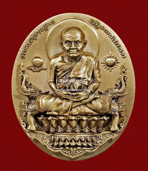 เหรียญรูปไข่นั่งพานสมเด็จหลวงพ่อทวดรุ่น 1 เนื้อทองแดงนอก (หมายเลขสวย) {ปล่อยขาดทุน !!}