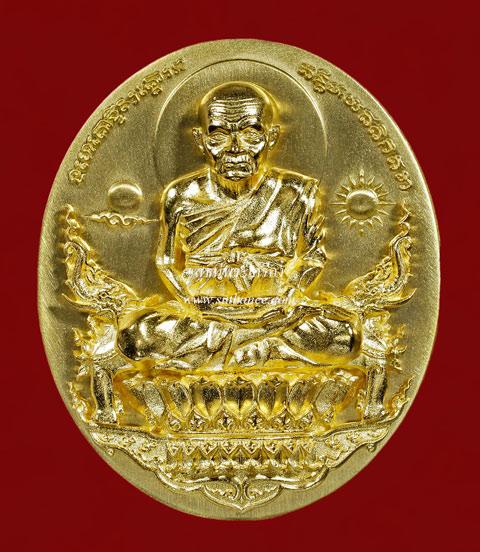 เหรียญรูปไข่นั่งพานสมเด็จหลวงพ่อทวดรุ่น 1 เนื้อทองระฆัง (หมายเลขสวย) {ปล่อยขาดทุน !!}