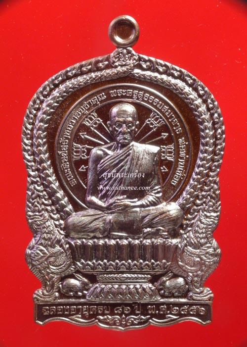 เหรียญนั่งพานรุ่นแรกเนื้อทองแดงรมมันปู {ราคาถูกกว่าจอง ปี 2556 !!}