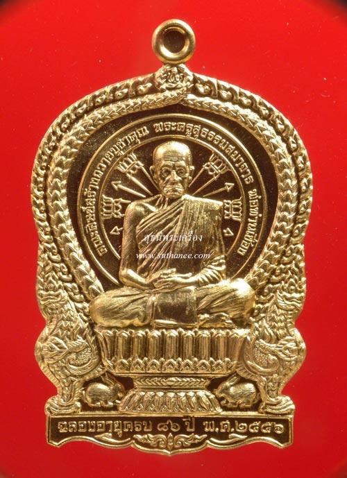 เหรียญนั่งพานรุ่นแรกเนื้อทองสัตตะ {ราคาถูกกว่าจอง ปี 2556 !!}