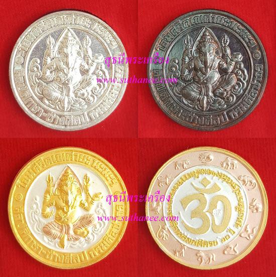 เหรียญพระพิฆเนศวร์ 2.8 ซ.ม. ชุดเหมา 11 องค์ {ปล่อยเท่าทุน !!}