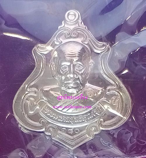 เหรียญปาดตาลรุ่นแรกเนื้อเงิน (ขัดเงา) {ปล่อยเท่าทุน !!}