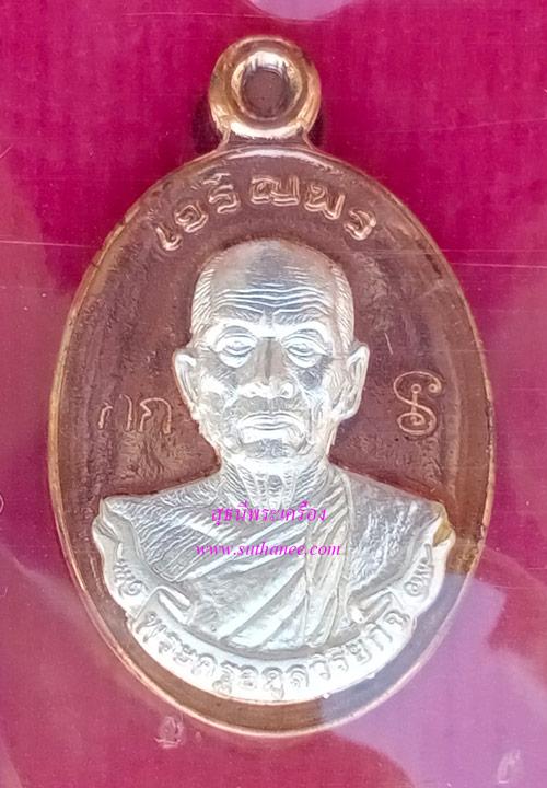 เหรียญเจริญพรพิมพ์เล็กเนื้อนวะโลหะแก่ทองหน้ากากเงิน (กรรมการ) {ปล่อยเท่าทุน !!}