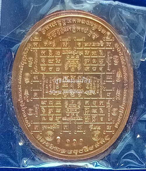 เหรียญนารายณ์แปลงรูป (หลวงปู่แขก) หลังยันต์คู่ชีวิต (พิมพ์พิเศษ) สัตตะ [หมายเลข 1xxx] {ลดกระหน่ำ !!} 1