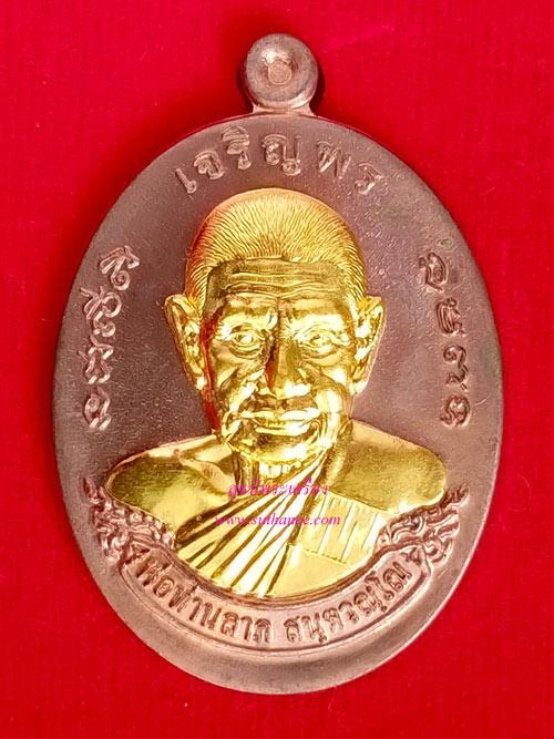 เหรียญเจริญพรเนื้อนวะโลหะหน้ากากทองคำ [หมายเลข ๙๐ (90)] {ปล่อยขาดทุน..ราคาถูกกว่าจอง ปี 2555 !!}