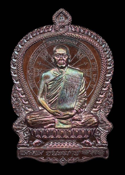 เหรียญนั่งพานชนะมารรุ่นแรกเนื้อทองแดงมันปู [หมายเลข 1019 , 1069 , 1088] {ราคา..ลดกระหน่ำ !!}