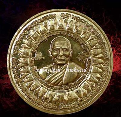 เหรียญบาตรน้ำมนต์มหาไสยเวทย์ทานตะวันเนื้อทองฝาบาตร [หมายเลข ๘๓๔ (834)] {ราคาเท่าจอง ปี 2556 !!}