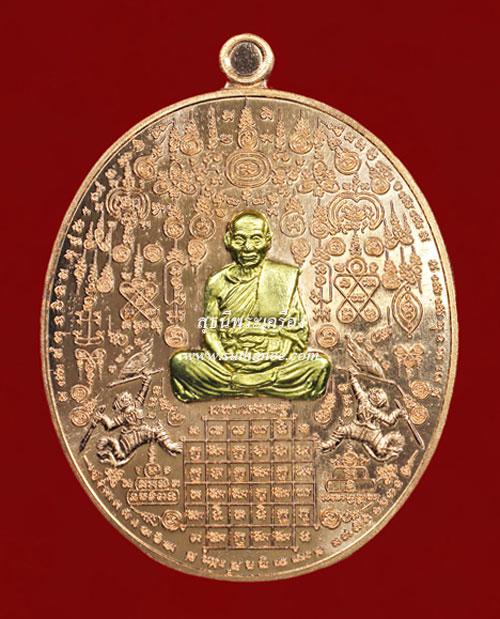 เหรียญหมื่นยันต์ เนื้อทองแดงหน้ากากทองเหลือง [หมายเลข ๒๒๕๕ (2255) , ๒๕๗๘ (2578)] {ปล่อยขาดทุน !!}