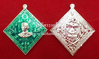 เหรียญกรมหลวงชุมพรฯ-สมเด็จพระพุฒาจารย์โตเนื้อกะหลั่ยลงยาราชาวดีสีเขียวเหนี่ยวทรัพย์ {ราคา..ลดพิเศษ}