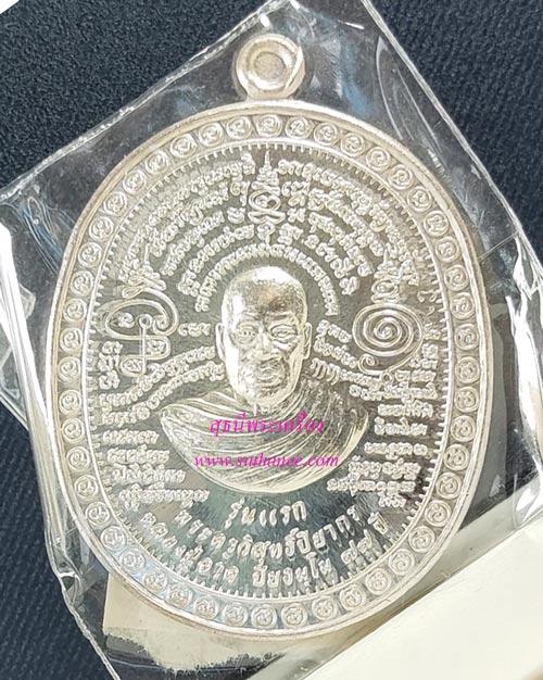 เหรียญรุ่นแรกเนื้อเงิน (เงินเงา) [หมายเลข ๘๐ (80)] {ปล่อยขาดทุน !!}