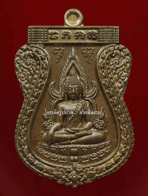 เหรียญพระพุทธชินราชเนื้อทองชนวนหลังเรียบ หมายเลข ๒xxx (2xxx) {ลดกระหน่ำ..ราคาถูกสุดๆๆ !!}