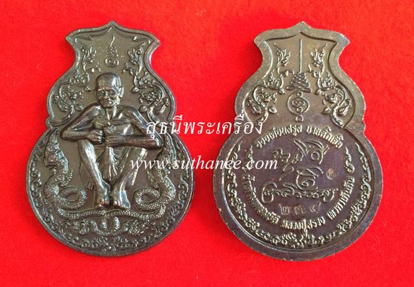 เหรียญน้ำเต้าเนื้อทองแดงมันปู (รมดำ) [หมายเลข ๒ (2) , ๑๙ (19) , ๕๕ (55)] {ราคา..ลดกระหน่ำ !!}