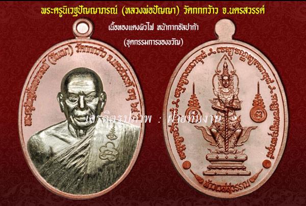 เหรียญรูปเหมือนหลังท้าวเวสสุวรรณชุดกรรมการของขวัญ (3 องค์) {ราคา..ถูกกว่าจอง ปี 2557 !!}