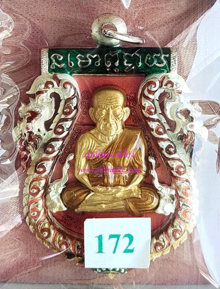 เหรียญเสมาฉลุยกองค์หลวงพ่อทวด (พิมพ์หน้าเลื่อน) หลังพ่อท่านเขียว เนื้อเงินองค์ทองคำ 2 หน้าลงยาสีชมพู