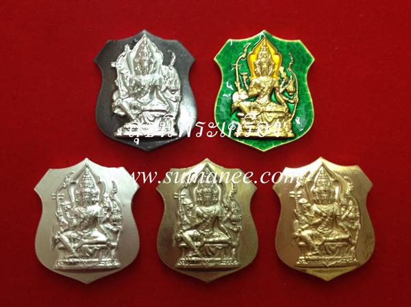 เหรียญพระพรหมประสิทธิ์ เนื้อทองชมพู [หมายเลข ๒๘๘ (288)] (กรรมการ) {ปล่อยเท่าทุน !!}