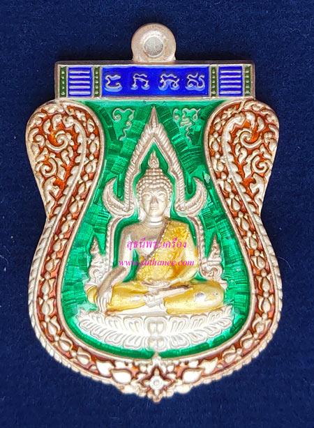 เหรียญพระพุทธชินราช เนื้อเงินลงยาสีเขียว [หมายเลข ๓๙ (39)] {ราคา..ลดกระหน่ำ !!}