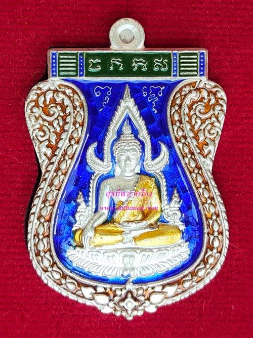 เหรียญพระพุทธชินราช เนื้อเงินลงยาสีน้ำเงิน [หมายเลข ๔๓ (43)] {ราคา..ลดพิเศษ !!}