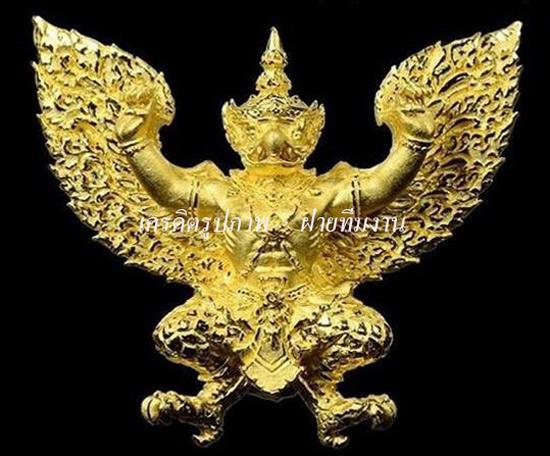 หลวงพ่อหวั่น พญาครุฑหนุนดวง เนื้อทองผสมชุบทองขัดเงาบางส่วน [หมายเลข 63] {ราคา..ลดกระหน่ำ !!}