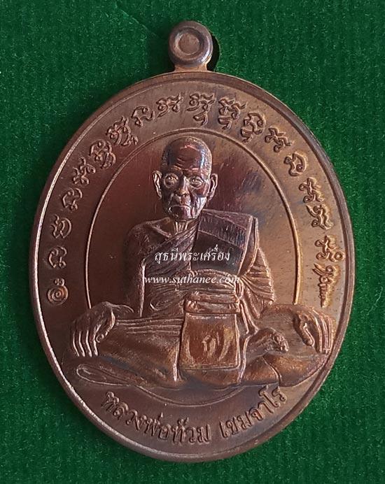 เหรียญรูปไข่นั่งเต็มองค์พิมพ์ตื้น เนื้อนวโลหะหลังแบบ (กรรมการ) [หมายเลข ๒๗๗ (277)] {ปล่อยขาดทุน !!}