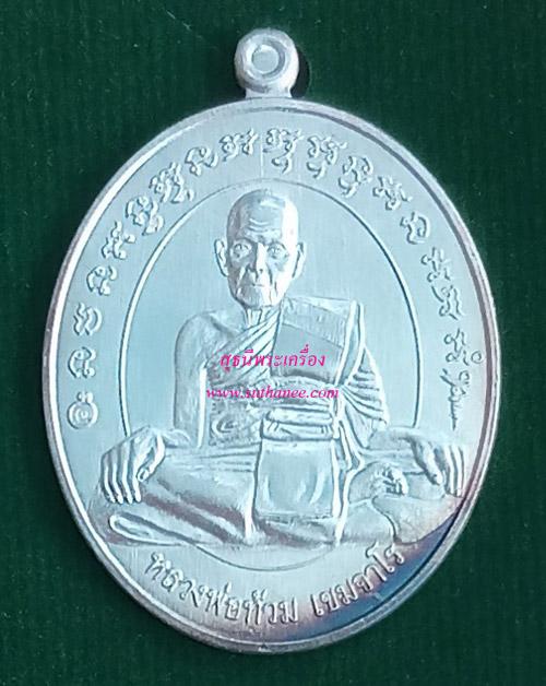 เหรียญรูปไข่นั่งเต็มองค์พิมพ์ตื้น เนื้อนวโลหะหน้าเงิน (กรรมการ) [หมายเลข ๕๗ (57)] {ปล่อยขาดทุน !!}