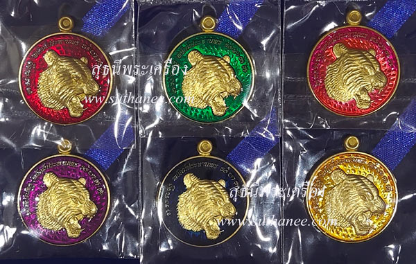 เหรียญพยัคฆ์ เนื้อฝาบาตรลงยา 6 เหรียญ (6 สี) {ราคา..ลดกระหน่ำ !!}