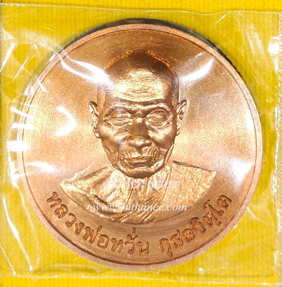 เหรียญมหาเศรษฐีบาตรน้ำมนต์ เนื้อทองแดง 4.5 ซ.ม. [หมายเลข ๑xxx (1xxx) - ๒xxx (2xxx)] {ปล่อยเท่าทุน !}