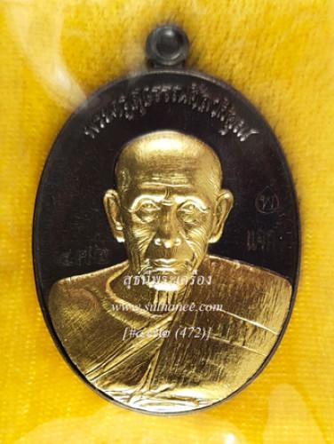 เหรียญรูปเหมือนครึ่งองค์หลังหนุมานมหาปราบ เนื้อทองแดงรมดำหน้ากากทองเทวฤทธิ์ {ปล่อยขาดทุน !!}